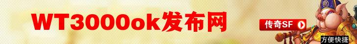网通3000ok发布网站_最全最大最稳定的传奇SF发布官网_wt3000ok.com-
